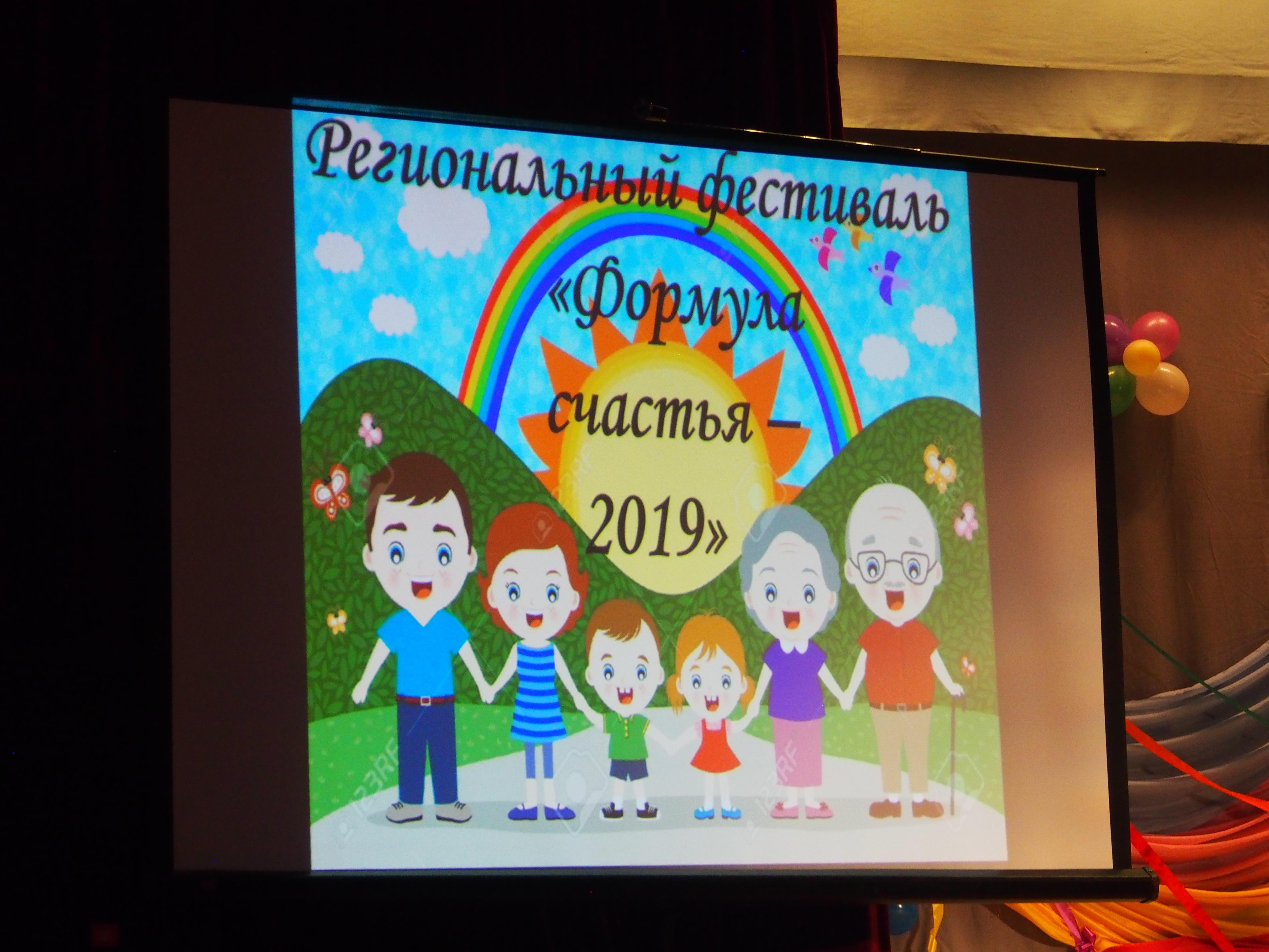 """Фестиваль """"Формула счастья – 2019"""""""