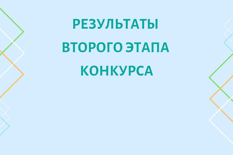 Результаты второго этапа конкурса в «Школу фермеров»