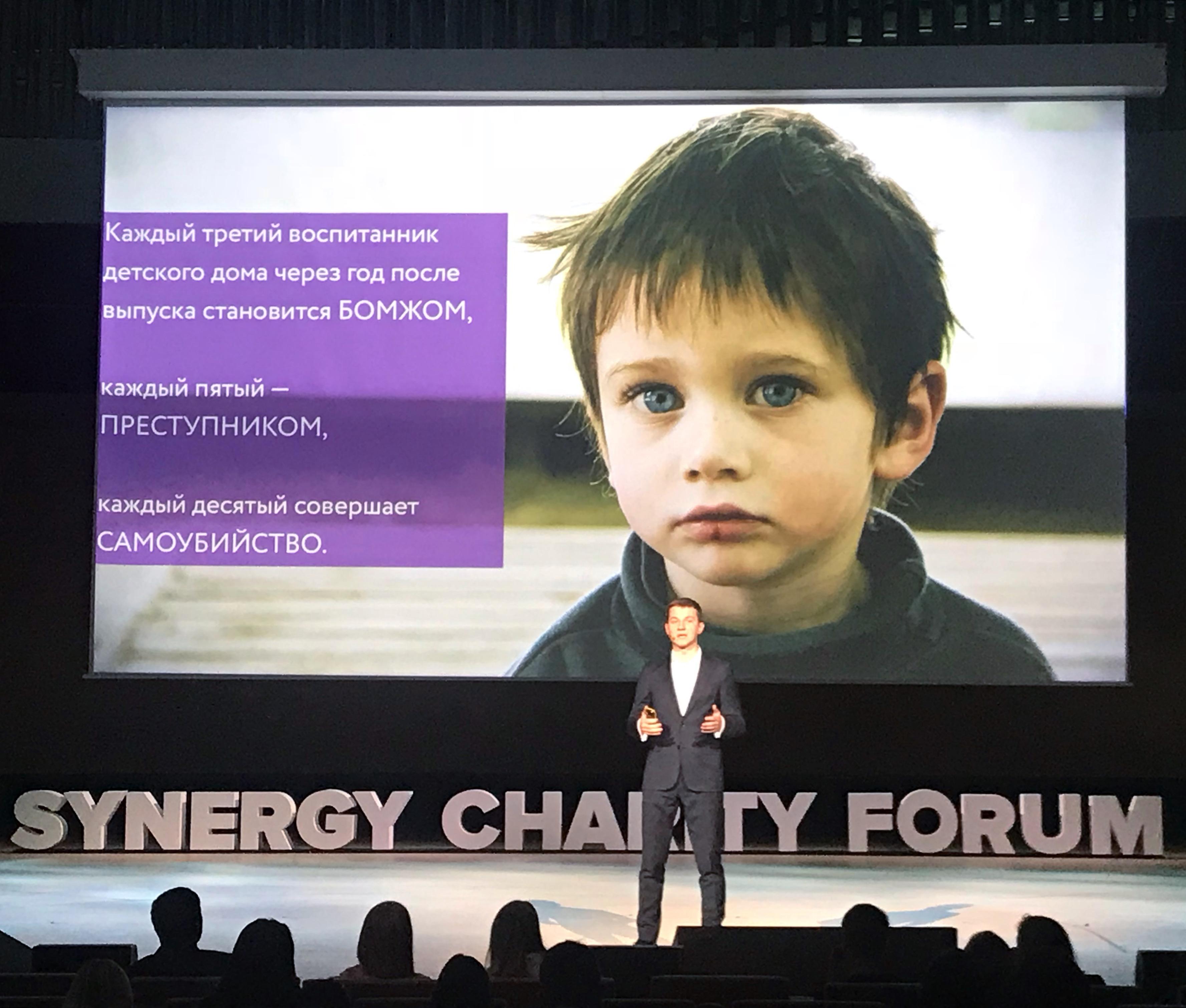 Synergy Charity Forum