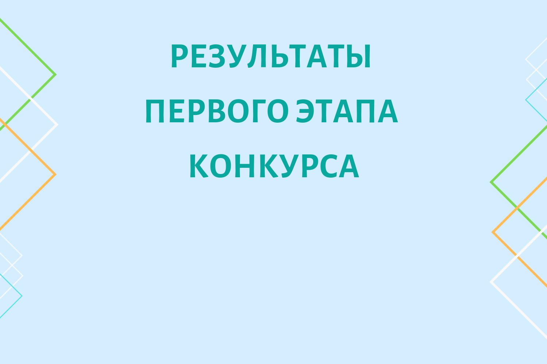 Результаты первого этапа конкурса
