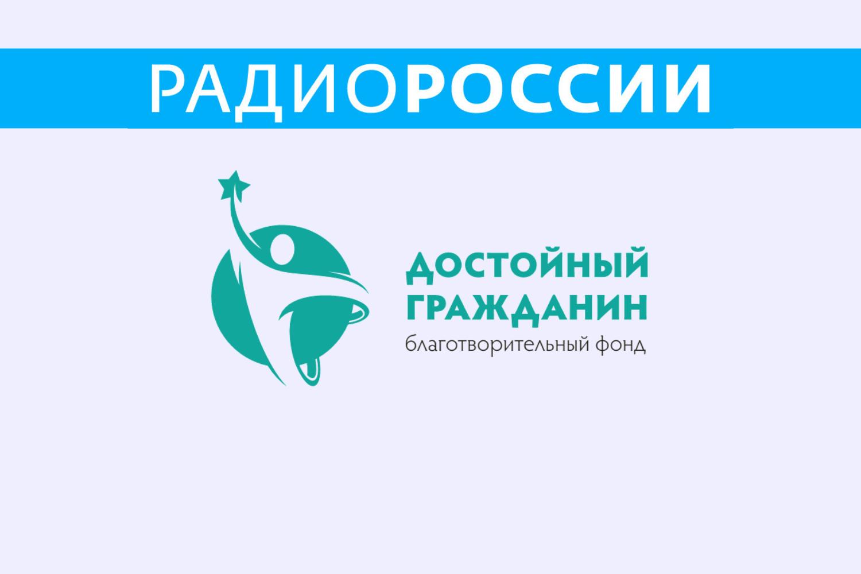 «Достойный гражданин» в эфире «Радио России»