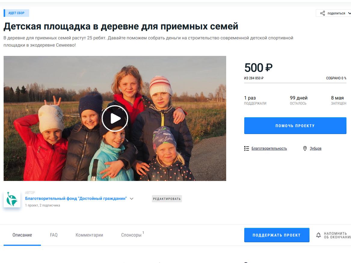 Строим детскую спортивную площадку в экодеревне Семеево вместе!
