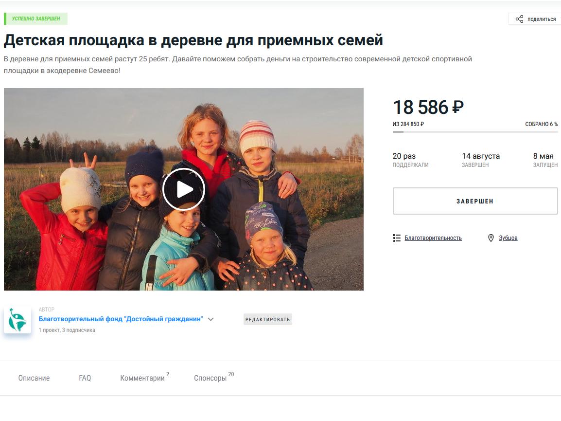 Завершен проект фонда на сайте planeta.ru. Благодарим наших спонсоров!