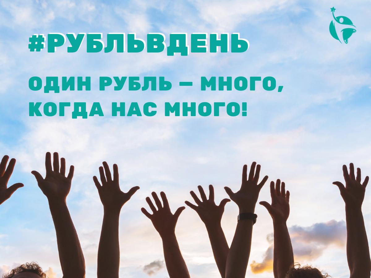 Наш фонд присоединяется к акции #рубльвдень!