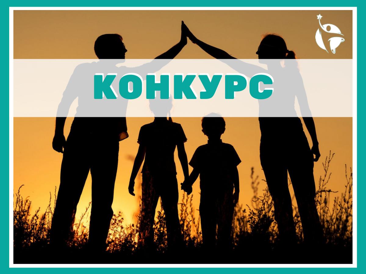 Мы продлеваем срок подачи заявок на участие в «Семейном очаге» до 10 мая
